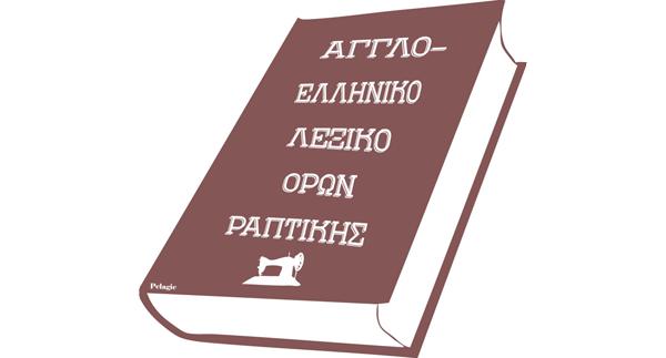 Λεξικό όρων ραπτικής από τα αγγλικά στα ελληνικά