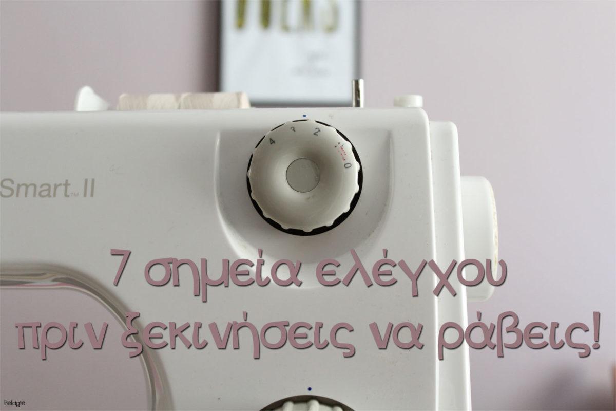 Σημεία ελέγχου για το ράψιμο με τη ραπτομηχανή