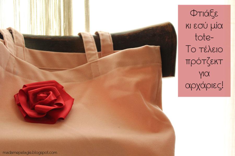 Ράψε μία εύκολη τσάντα