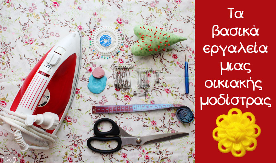 Τα βασικά εργαλεία για ραπτική