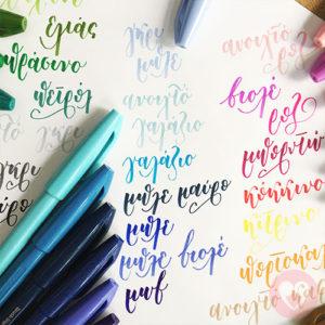 Pentel Touch Sign Brush Pen 24 χρώματα