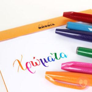 Μαρκαδόρος-στυλό καλλιγραφίας