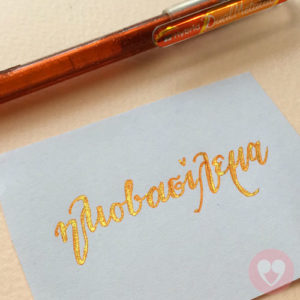 Στυλό gel πορτοκαλί-μεταλλικό κίτρινο με γκλίτερ