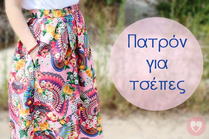 Πώς ράβω τσέπες σε φούστα ή φόρεμα