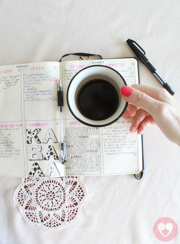 Bullet journal για αρχάριους