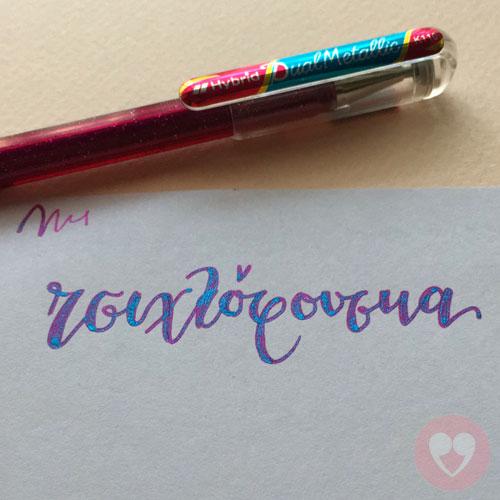 Στυλό gel ροζ/μεταλλικό μπλε με γκλίτερ