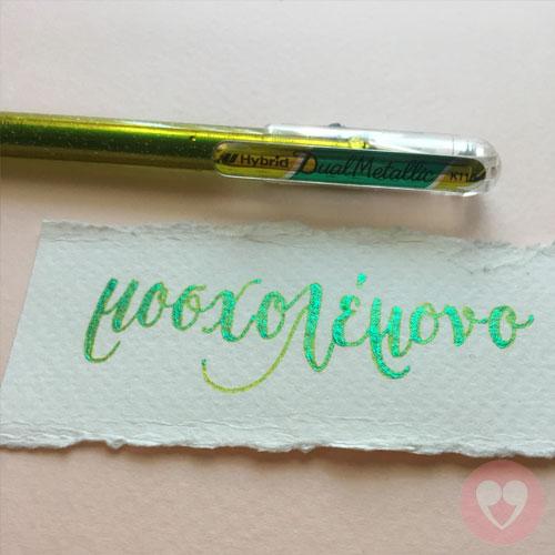 Στυλό gel με μεταλλικά διπλά χρώματα που στραφταλίζει!
