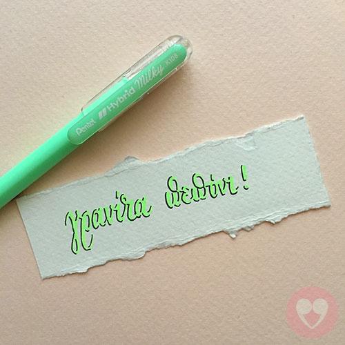 Στυλό gel με παστέλ πράσινο χρώμα για γραφή σε λευκό, μαύρο ή χρωματιστό χαρτί
