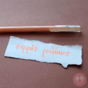 Στυλό gel ροδακινί παστέλ