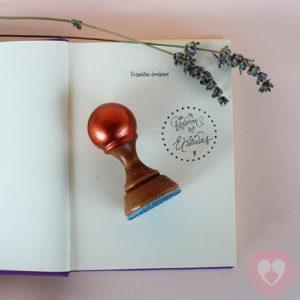 Ξύλινη σφραγίδα ex libris για βιβλία και βιβλιόφιλους