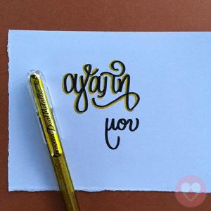 Στυλό με μεταλλικό χρώμα και γκλίτερ χρυσό