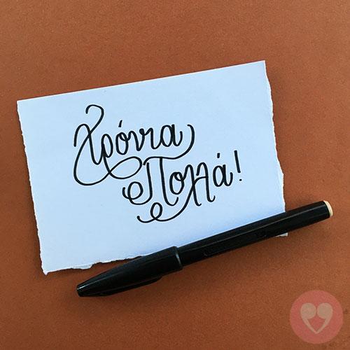 Μαρκαδόρος Pentel Sign Pen μαύρος