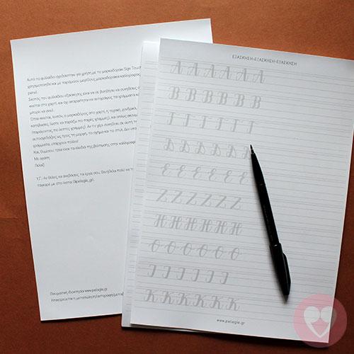 Φυλλάδιο εξάσκησης και μαρκαδόρος καλλιγραφίας Pentel Touch Sign Pen