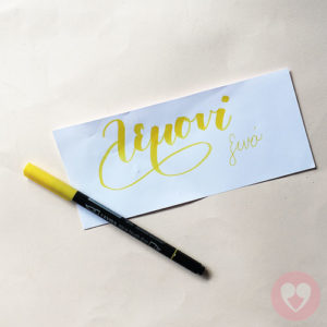 Lyra Aqua Duo διπλός μαρκαδόρος καλλιγραφίας χρώμα κίτρινο λεμονί