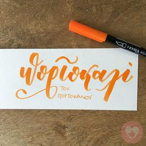 Lyra Aqua Duo διπλός μαρκαδόρος καλλιγραφίας χρώμα πορτοκαλί του πορτοκαλιού