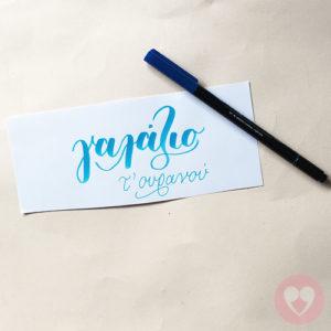 Lyra Aqua Duo διπλός μαρκαδόρος καλλιγραφίας χρώμα γαλάζιο