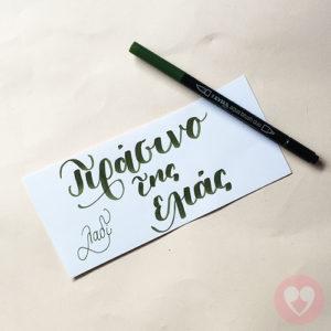 Lyra Aqua Duo διπλός μαρκαδόρος καλλιγραφίας χρώμα πράσινο της ελιάς