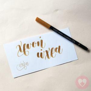 Lyra Aqua Duo διπλός μαρκαδόρος καλλιγραφίας χρώμα χρυσή ώχρα