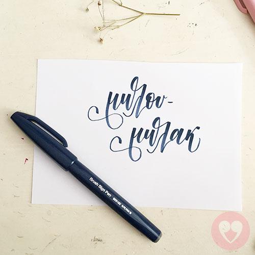 Μαρκαδόρος καλλιγραφίας Pentel Brush Sign Pen μπλε-μαύρο