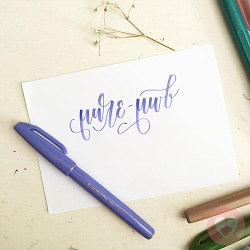 Μαρκαδόρος καλλιγραφίας Pentel Brush Sign Pen μπλε-βιολέ