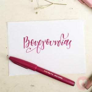 Μαρκαδόρος καλλιγραφίας Pentel Brush Sign Pen Βουργουνδίας