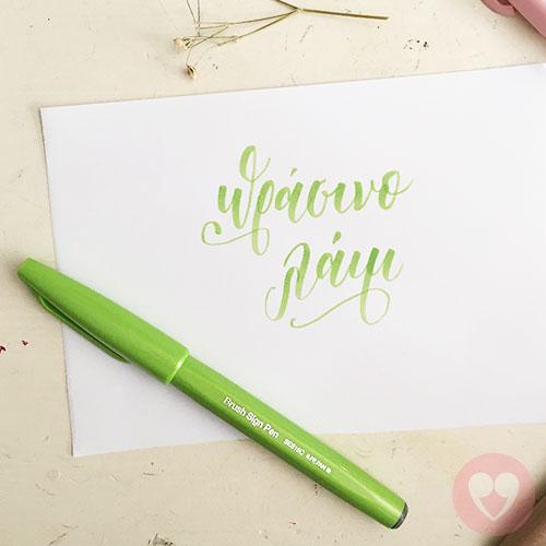 Μαρκαδόρος καλλιγραφίας Pentel Brush Sign Pen πράσινο ανοιχτό