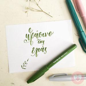 Μαρκαδόρος καλλιγραφίας Pentel Brush Sign Pen πράσινο της ελιάς