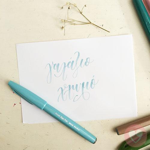 Μαρκαδόρος καλλιγραφίας Pentel Brush Sign Pen χλωμό γαλάζιο