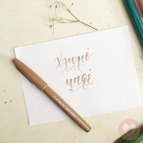 Μαρκαδόρος καλλιγραφίας Pentel Brush Sign Pen χλωμό καφέ
