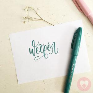 Μαρκαδόρος καλλιγραφίας Pentel Brush Sign Pen τυρκουάζ