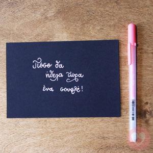 Στυλό gel Sakura Gelly Roll 3D Soufflé