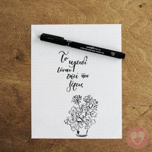 Πινελομαρκαδόρος (brush pen) Uni-Pin brush με μαύρο αδιάβροχο μελάνι